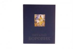 Художественный альбом Виталия Боровика