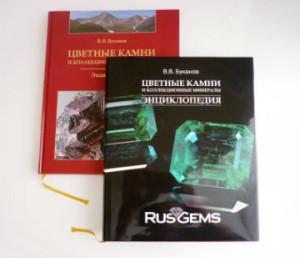 Книга_kamni